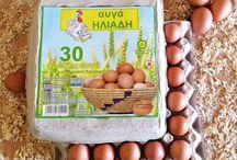Αυγά Ηλιάδη- Iliadis eggs