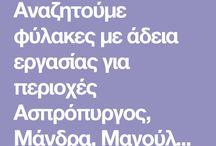 ΑΜΕΣΗ ΕΡΓΑΣΙΑ