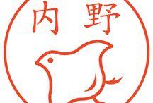 Chidori / 「千鳥」いろいろ。