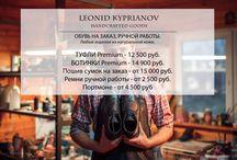 Ботинки Premium / [Обувь из мастерской Леонида Куприянова] Мы уже в предвкушении долгих весенних прогулок на выходных! Присоединяйтесь к нам и обувайтесь в самые удобные ботинки. +7 968 097 06 00 - Алексей Leonidkup@gmail.com http://vk.com/leonid_kyprianov