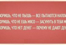 о вечном...
