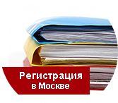 Регистрация В Москве / Регистрация в Москве для граждан РФ и СНГ