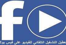 تعطيل التشغيل التلقائي للفيديو على فيس بوك