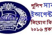 পুলিশ সাব-ইন্সপেক্টর পদে নিয়োগ বিজ্ঞপ্তি ২০১৬:
