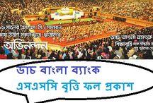ডাচ বাংলা ব্যাংক এসএসসি বৃত্তি ফল প্রকাশ: