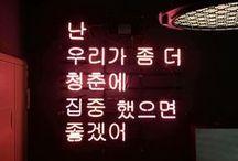 frase coreana