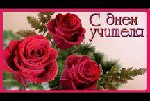 открытки  поздравления и пожелания