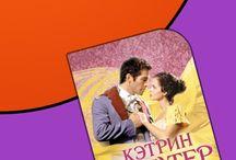 Исторические любовные романы FB2, EPUB, PDF / Скачать книги Исторические любовные романы в форматах fb2, epub, pdf, txt, doc