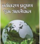 Environment Books / Its about environment related topic books.