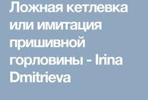 ЛОЖНАЯ КЕТЛЕВКА