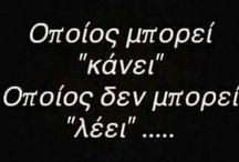 αποφθεγματα ελληνικα