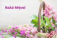 Καλό μήνα!!!