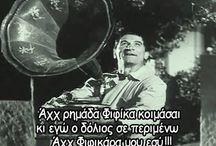 ελληνικό σινεμά