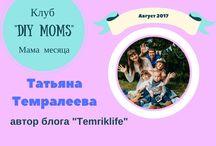 Клуб DIY Moms