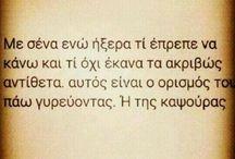 | Σκόρπια Λόγια |