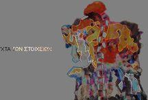 Illustration by Grafisto / Δημιουργίες, ανησυχίες, σχεδιασμός, χρώμα