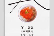 デザイン&食