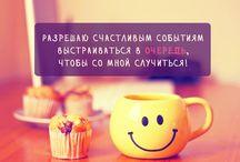 создаю счастье сама)