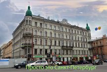 Санкт-Петербург / о городе Санкт-Петербург