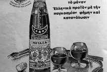 Greek Vintage Posters / Vintage posters that take you back in time!