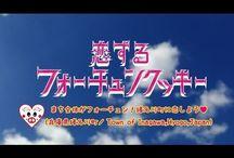 morihiko621の動画(音楽) / 「恋するフォーチュンクッキー猪名川町バージョン」などを創った上福田守彦の動画です!