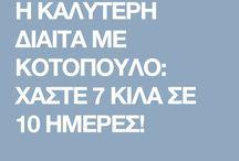 ΔΙΑΙΤΑ ΜΕ ΚΟΤΟΠΟΥΛΟ ΣΟΥΠΕΡ