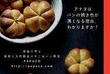 パンの理論 / パン作りには理論が絶対必要と考えます!