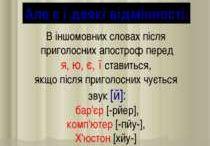 українська. правила