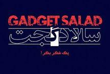 سالاد گجت - Gadget Salad