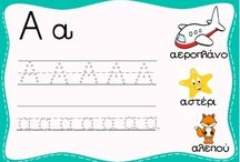 Αλφάβητο