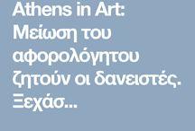 GREEK NEWS - ΕΙΔΗΣΕΙΣ
