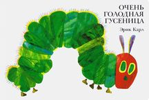 """Foreign Editions of The Very Hungry Caterpillar / Lots of different foreign language editions of """"The Very Hungry Caterpillar"""" by Eric Carle."""