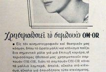 Hellenic Retro Adverts