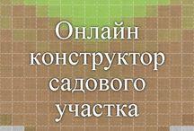 Планировка садового участка.