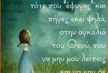 """Σε αυτούς που ενώ """"έφυγαν"""" θα είναι πάντα στην καρδιά μας"""
