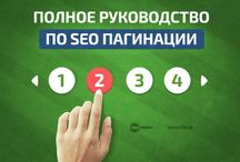 SEO / All you need is seo!