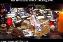 Отзывы маг Николаева помог реально