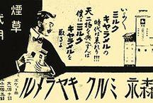 芸術_明治・大正・昭和のデザイン/ old japanese design