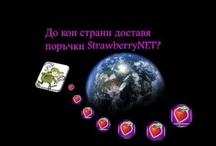 До кои държави доставя StrawberryNET