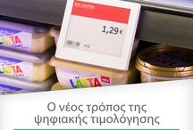 Ψηφιακές Ετικέτες Τιμών - ESL Labels