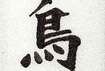 Karin Lisbeth galleri 5 kanji tegn