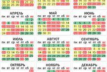 календарь посадок