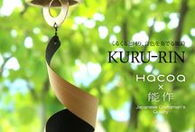 Wind chime [receiving] IMG