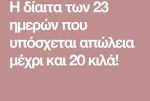 διαιτα 23 ημερων