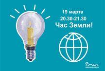 Час Земли / 19 марта 2016 г. с 20:30 до 21:30 (мск) пройдет крупнейшая в мире экологическая акция Час Земли! Она призывает на один час выключить свет и все бытовые приборы в знак неравнодушия к будущему нашей планеты.