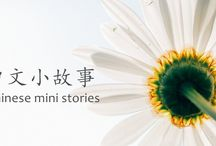 Chinese Little Stories 中文小故事 / More free lessons like this:https://goo.gl/23UdNf