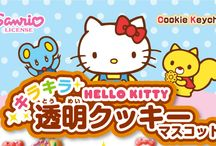 HELLO KITTY「キラキラ 透明クッキーマスコット」 / http://www.re-ment.co.jp/products/sanrio_t_cookie/index.html