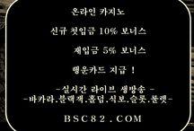 카지노밤문화\\【 BSC82。COM 】\\카지노연습