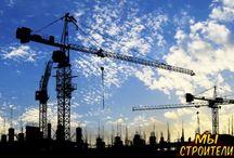 строительные новости