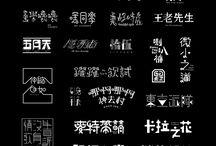 lettering(kanji)